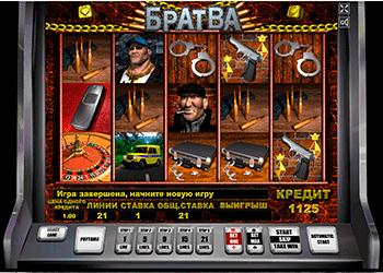 Игровые автоматы братва 90 игровые автоматы в химках залы